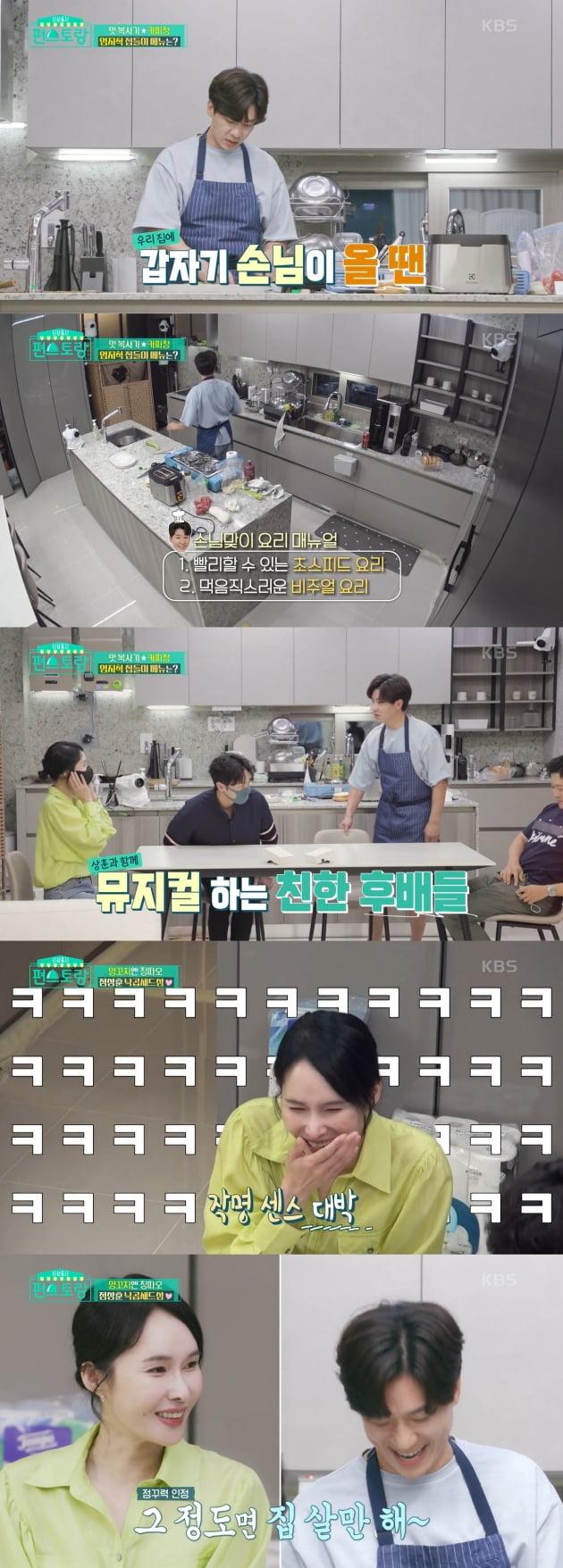 /사진=KBS 2TV '신상출시 편스토랑' 방송화면