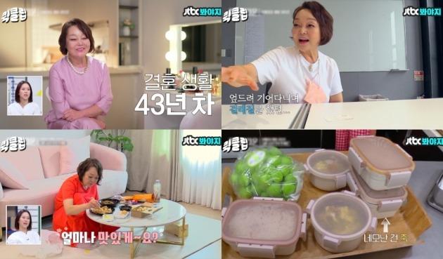 사진=JTBC '내가 나로 돌아가는 곳- 해방타운' 방송 화면 캡처