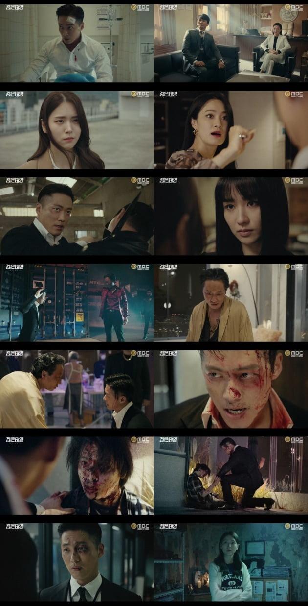 사진=MBC 금토드라마 '검은 태양' 영상 캡처