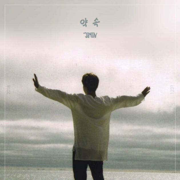 """방탄소년단 지민, 자작곡 '약속' 1000일 맞이 축하 물결…""""소중한 선물"""""""