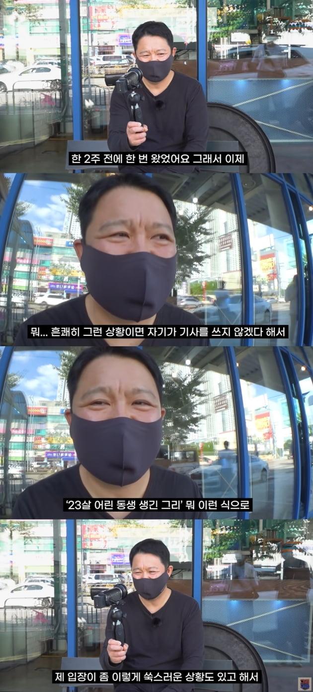 /사진=유튜브 채널 '그리구라'