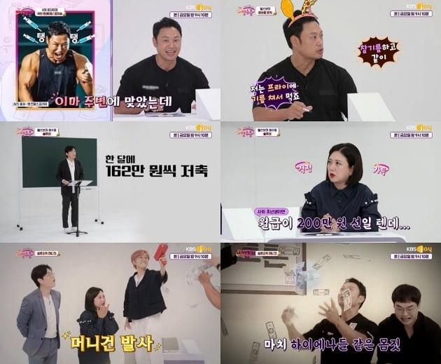 사진제공=KBS Joy '국민 영수증'