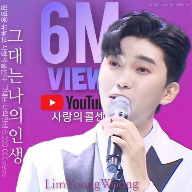 '듀엣 장인' 임영웅, 홍지민과 '그대는 나의 인생' 무대 600만뷰 돌파