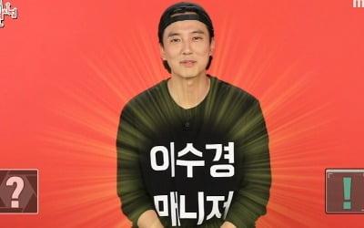 """""""돈 나가는 것만 해""""…김남길, 짠내 CEO→이수경 매니저 '졸음과의 사투' ('전참시') [종합]"""