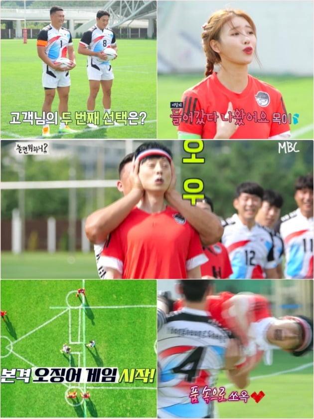 사진=MBC '놀면 뭐하니?' 방송 화면 캡처