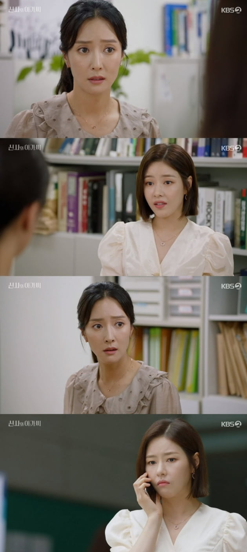 '신사와 아가씨' / 사진 = KBS 영상 캡처