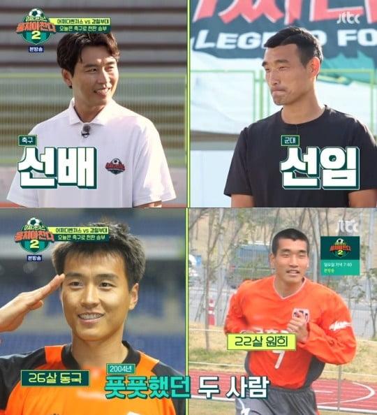 '뭉쳐야 찬다2' 이동국(왼쪽)과 조원희/ 사진=JTBC 캡처