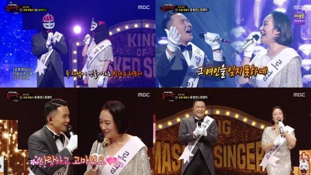 '복면가왕' 윤형빈-정경미./ 사진=MBC 방송화면