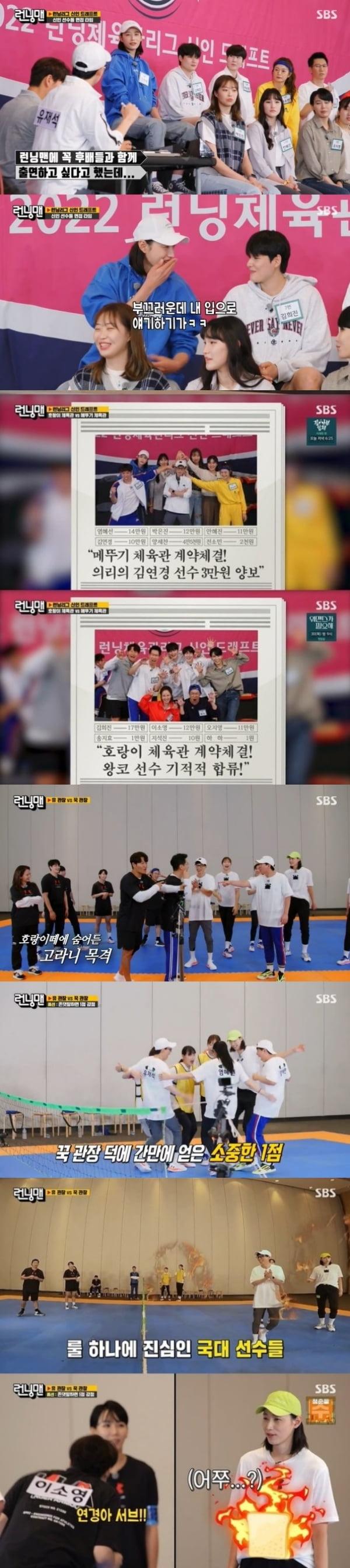 '런닝맨' 여자배구대표팀/ 사진=SBS 제공