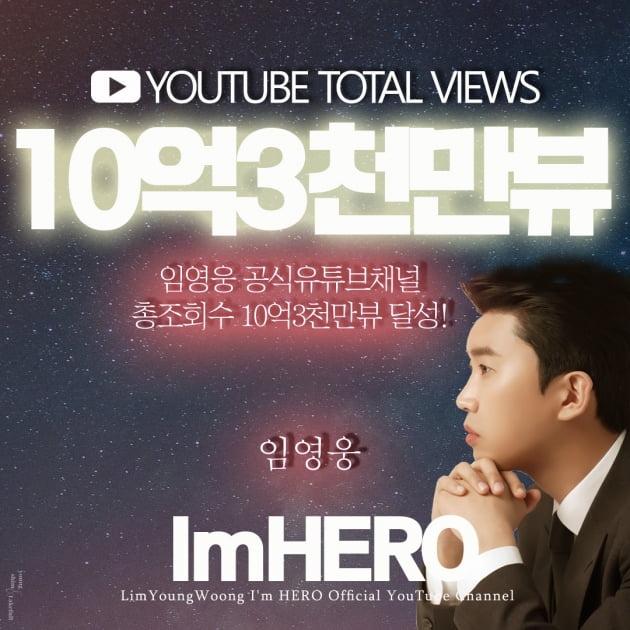 임영웅, 유튜브 누적 조회수 10억 3000만뷰 기록…'놀라운 성장세'