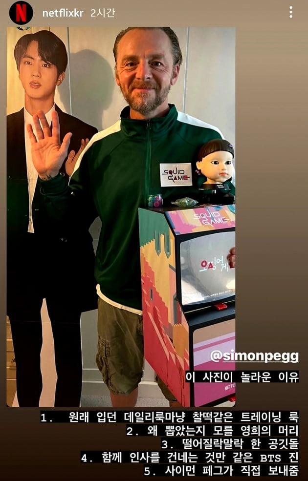 사이먼 페그 '오징어 게임' 트레이닝복 입고 방탄소년단 진과 사진 찍은 이유는?