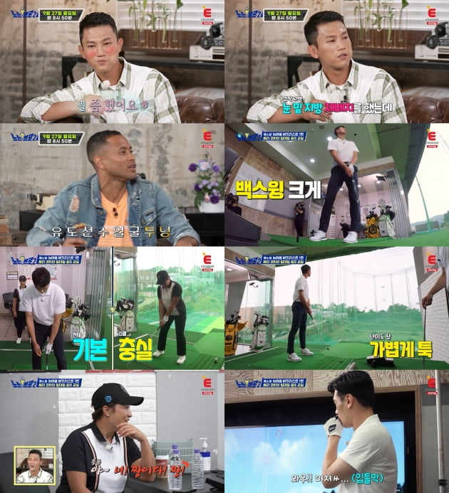 '노는브로2' 조준호./ 사진=E채널 방송화면