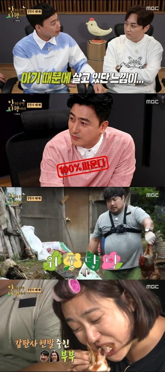 '안다행' 부부 특집/ 사진=MBC 캡처