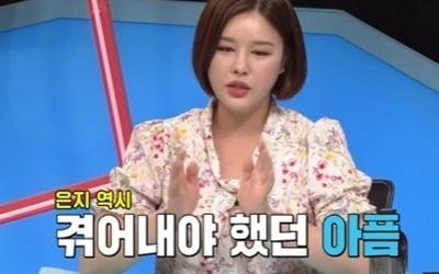 """'임신 8개월' 박은지 """"결혼 초 유산, 힘들었다"""""""