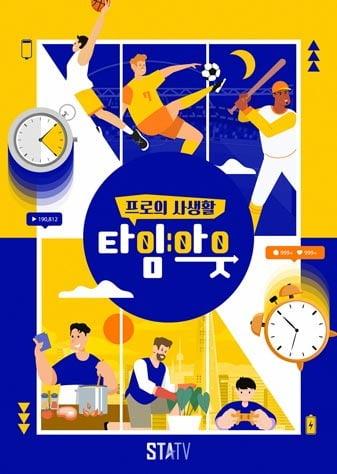 '타임아웃' 포스터./사진제공=STATV