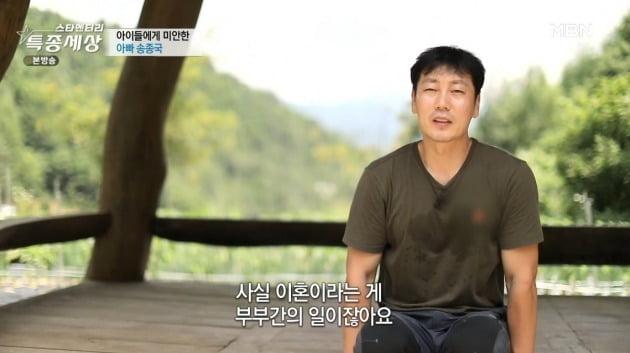사진=MBN '스타멘터리 특종세상' 방송 화면.