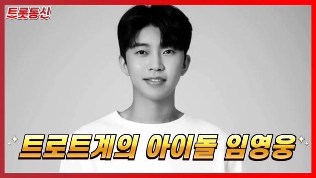 [트롯통신] '트롯돌' 임영웅, TMA도 접수…막강한 인기