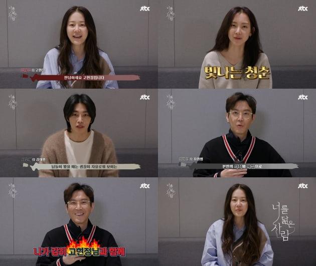 '너를닮은사람' 주연배우 인터뷰/ 사진=JTBC 제공