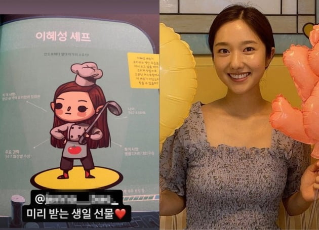 사진=이혜성 인스타그램