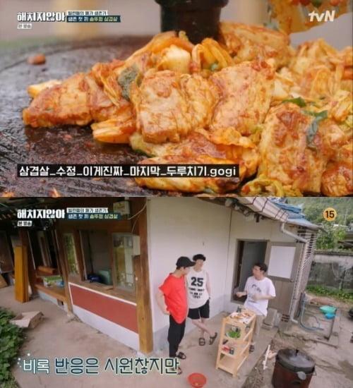 사진=tvN '해치지않아' 방송 화면.