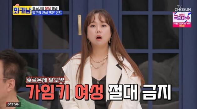 """'제이쓴♥' 홍현희, 탈모약 주의사항에 깜짝… """"男 생식기 기형"""" ('와카남') [종합]"""