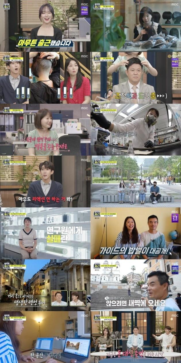 사진=MBC '아무튼 출근' 방송 화면.