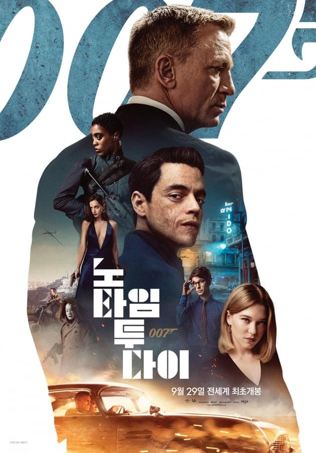 '007 노 타임 투 다이' 포스터./ 사진제공=유니버셜픽처스