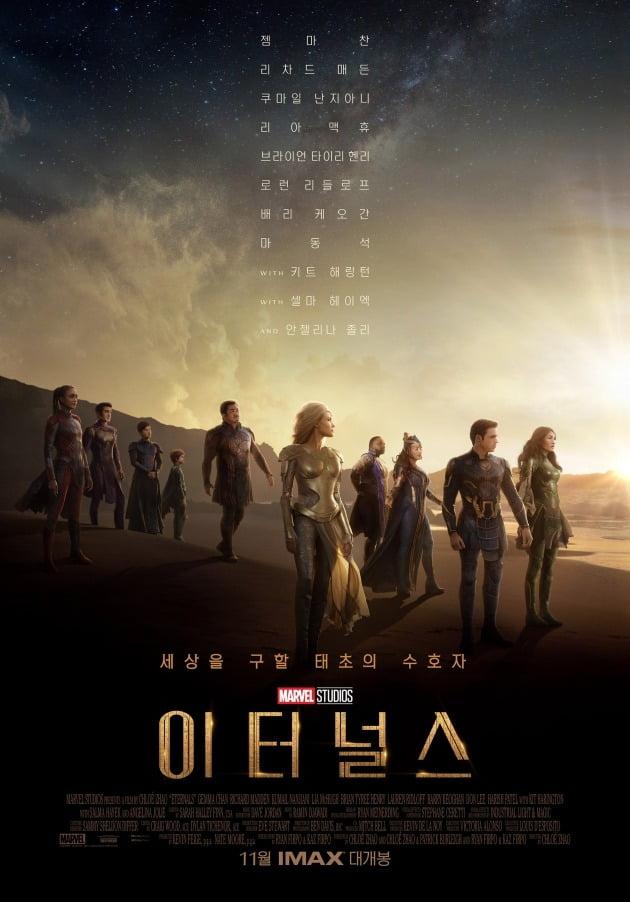 영화 '이터널스' 포스터 / 사진제공=윌트디즈니컴퍼니 코리아