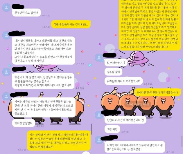 A씨가 공개한 메신저 내용/ 사진=온라인 커뮤니티 '네이트판' 캡처