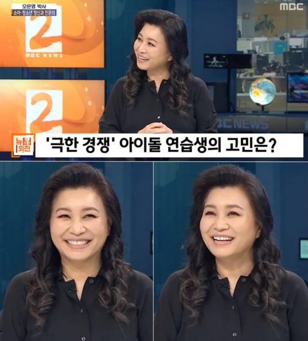 '뉴스외전' / 사진 = MBC 영상 캡처