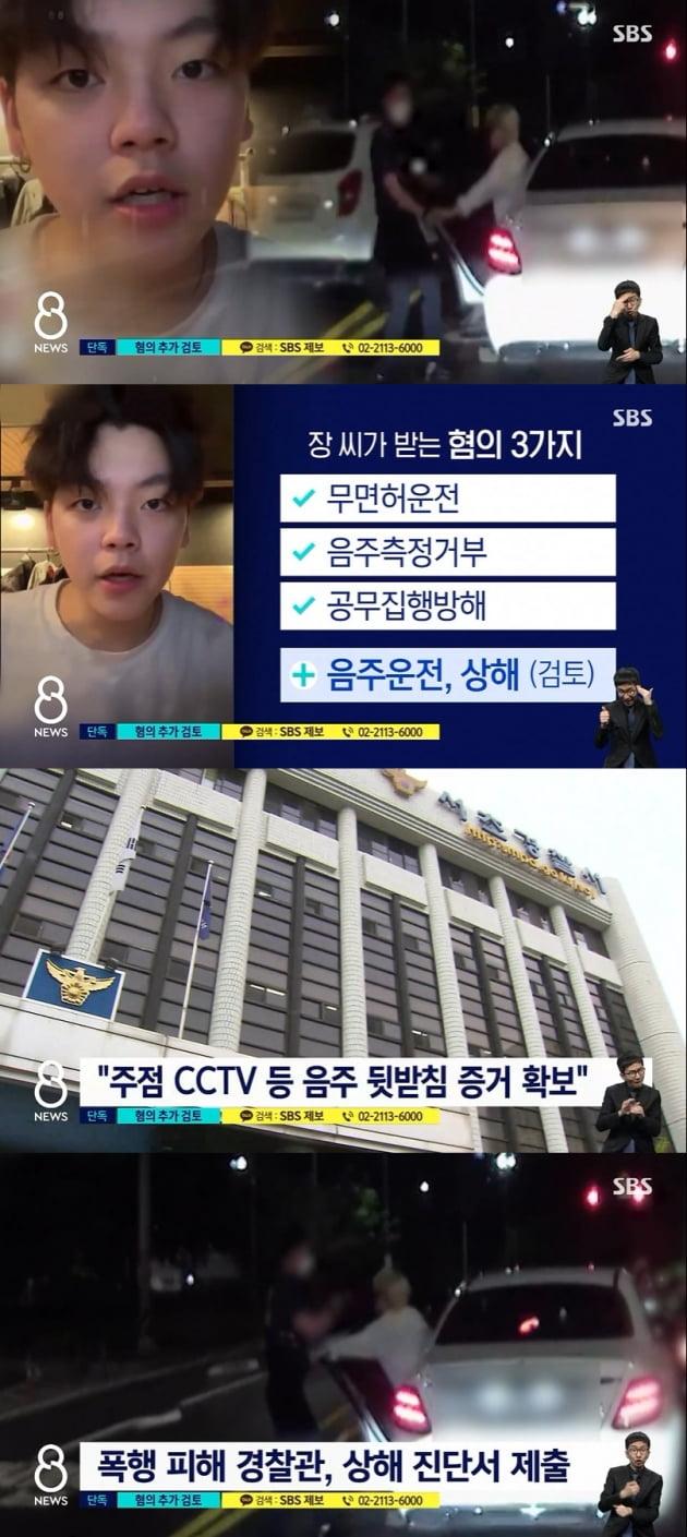 사진=SBS '8뉴스' 캡처