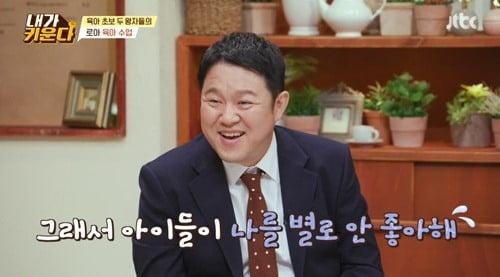 """'내가 키운다' 김구라, 늦둥이 어쩌나…""""애들이 날 별로 안 좋아해"""""""