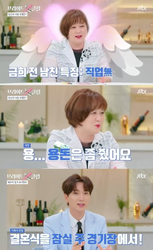 사진=JTBC '브라이드X클럽' 방송 화면.