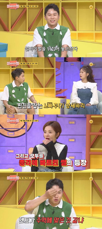 '썰바이벌 ' 양세형/ 사진=KBS Joy 제공