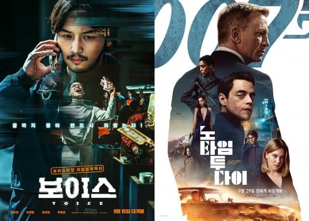 영화 '보이스' '노 타임 투 다이' 포스터