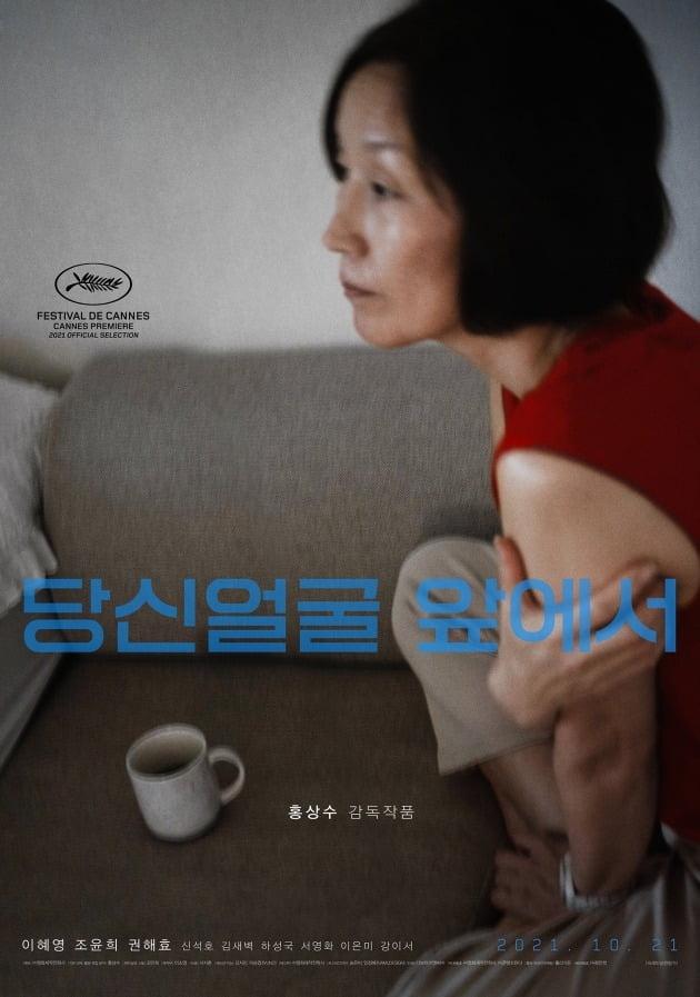 영화 '당신얼굴 앞에서' 포스터 / 사진제공=영화제작전원사, 콘텐츠판다