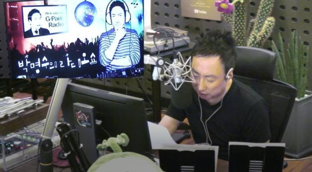 박명수 라디오쇼