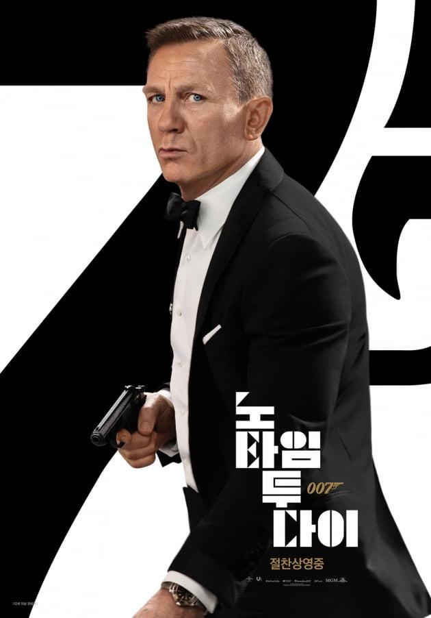[TEN피플] '007' 다니엘 크레이그, 비아냥·부상·막말…눈물로 막 내린 '6대 제임스 본드'
