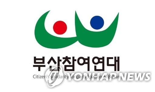 부산참여연대 박형준 시장 자녀 입시 의혹 검찰 고발