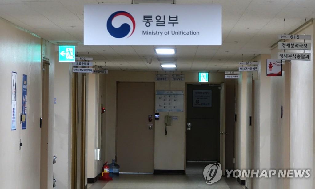 통일부, '인사혁신사례'도 정보공개 거부…비공개 크게 늘어