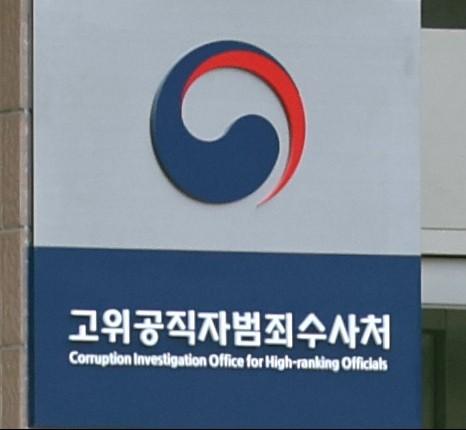 4개월 걸린 조희연 수사…'직권남용' 증거 확보했나