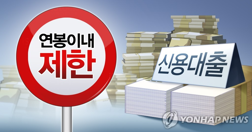 전방위 대출규제 태풍 속 은행들 '달달한 이자 장사'