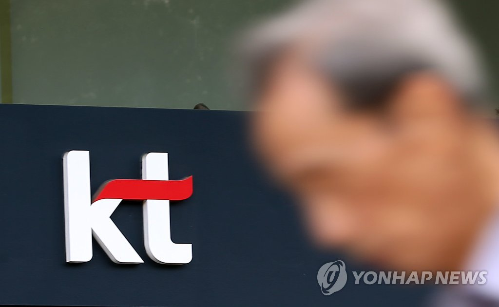KT 명퇴자들, 2차 해고무효 소송도 패소