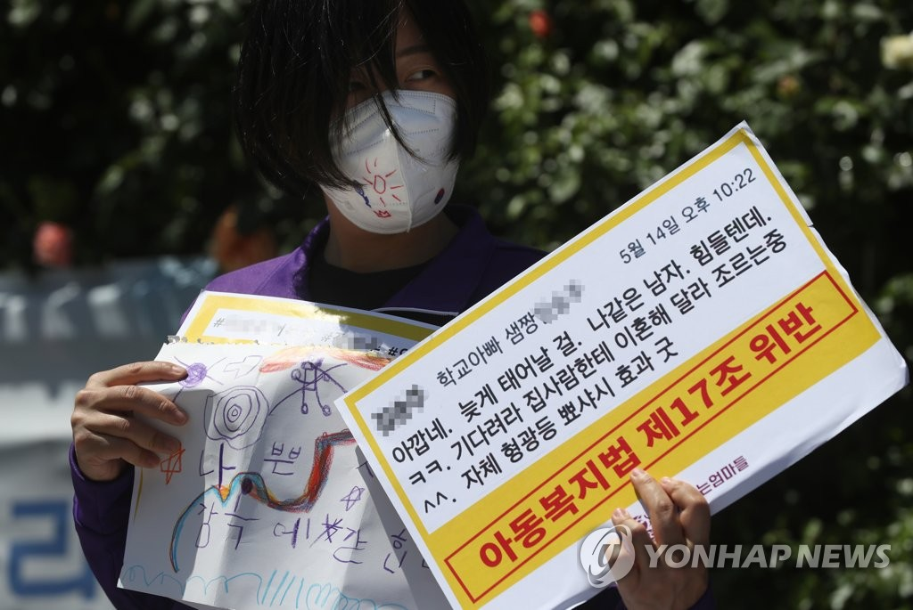 법원, '속옷 빨래' 숙제 낸 초등교사 파면 취소 소송 기각