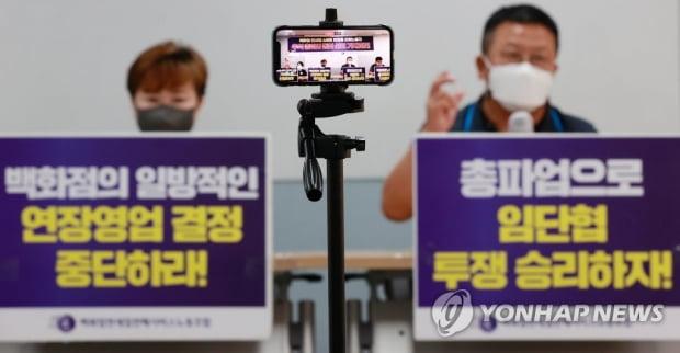 백화점 화장품 판매직·홈플러스 노조, 연휴 첫날 파업 돌입