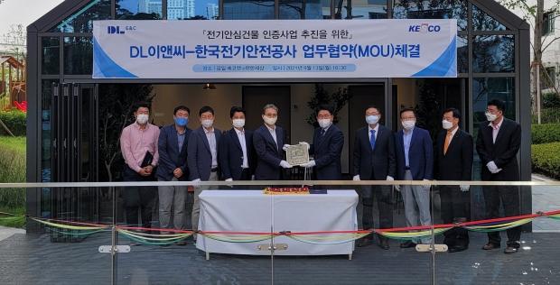 DL이앤씨(DL E&C), 한국전기안전공사와 전기 안심건물 인증사업 업무협약 체결