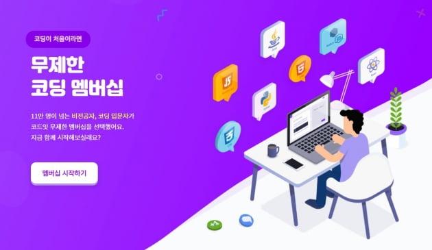온라인 코딩 교육 서비스 '코드잇' 100억원 시리즈 B 라운드 마무리 '눈앞'