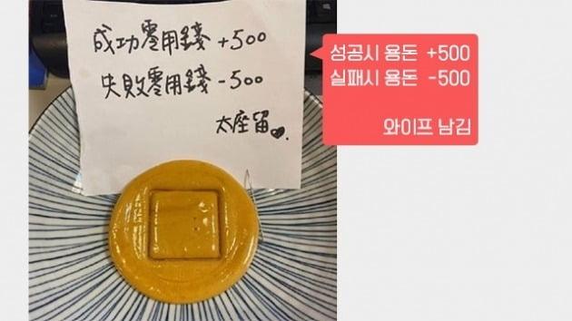 '오징어 게임' 속 달고나 게임에서 착안해 아내가 남편에게 남긴 쪽지 / 출처: 웨이보