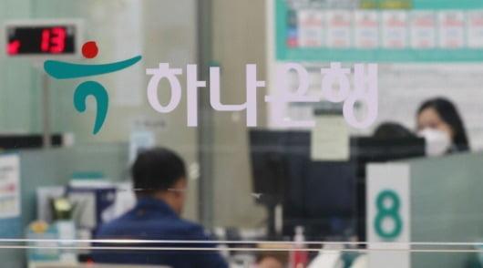 서울 중구 하나은행 본점 / 사진=연합뉴스
