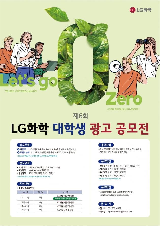 제6회 LG화학 대학생 광고 공모전 개최